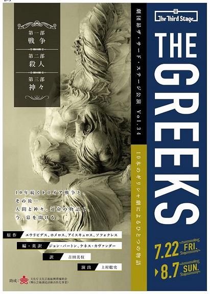 「グリークス」彫像チラシ 小.jpg