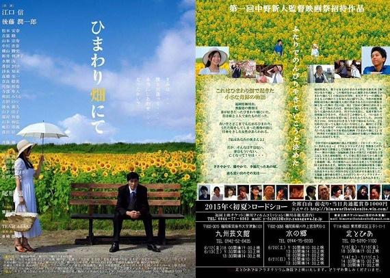 ひまわり畑にて 映画チラシ 小.jpg