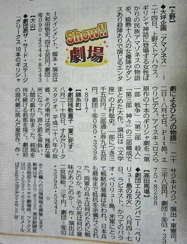 東京新聞 小.jpg
